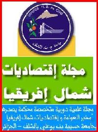 مجلة اقتصاديات شمال افريقيا  اضغط على الصورة تدخل مباشرة في الموقع