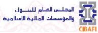 المجلس العام للبنوك و المؤسسات المالية الاسلامية اضغط