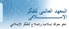 المعهد العالمي للفكر الإسلامي