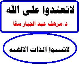 سب الذات الإلهية من أخطر الظواهر على عقيدة المسلم حمل الكتاب