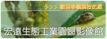 宏遠生態工業園影像館(EEIP)