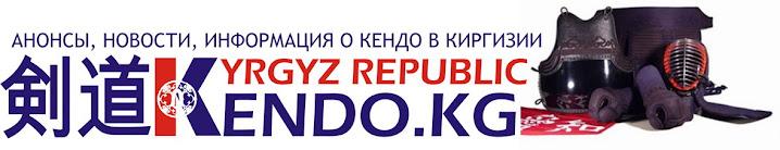 kendo.kg (Kyrgyz Republic)