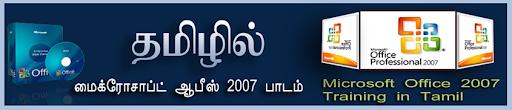 தமிழில் மைக்ரோசாப்ட் ஆபீஸ் 2007 பாடம்