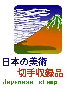 l have another blog: Japan Philatelic