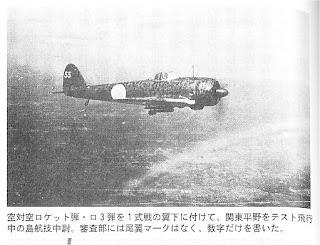 Ki-43+with+Ro-3+dan.jpg