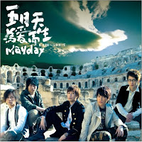 Mayday_Born To Love Album