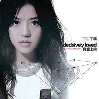 Della Ding - Decisively Loved Album