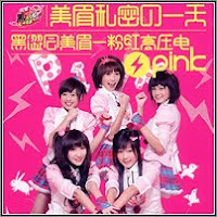 Hey Girl - Mei Mei's Secret Day - Pink Album