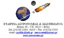 6. Astronomy and Space Society - Katerini, 1999