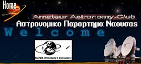 4. Astronomy and Space Society - Naousa, 1997