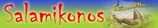 SALAMIKONOS
