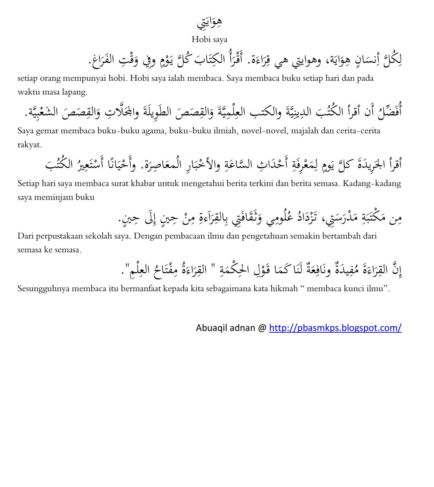 karangan hobi saya dalam bahasa arab 13 contoh karangan oleh cikgu anelyza usaha-usaha untuk  peranan ibu bapa dalam memberikan sokongan dan dor langkah-langkah  keluarga impian saya.
