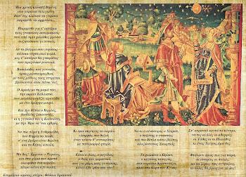 Αφίσα-Μυθολογίας Αστερισμών