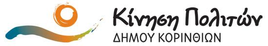 Κίνηση Πολιτών Δήμου Κορινθίων - Ιστολόγιο