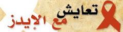 حملة المعايشة مع مرضى الأيدز في الوطن العربي