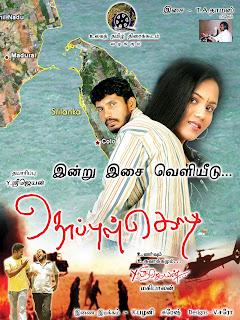 Thoppul Kodi (2011) movie wallpaper Mediafire Mp3 Tamil Songs download{ilovemediafire.blogspot.com}