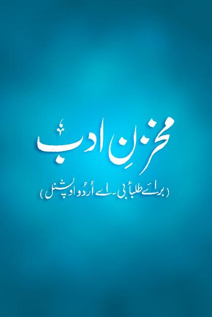 Makhzan-e-Adab.pdf