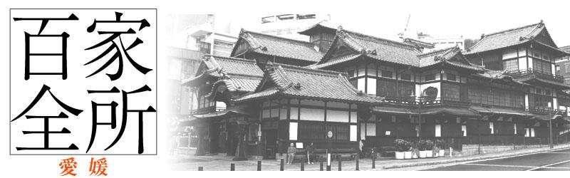 百家全所 愛媛 : archipedia of Ehime