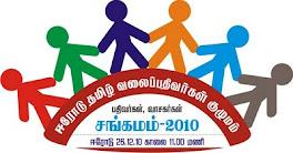 சங்கமம் 2010
