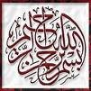 IN THE NAME OF ALLAH, MOST COMPASSIONATE, MOST MERCIFUL