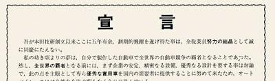 [Declaración de Soichiro Honda - Clic para ampliar]