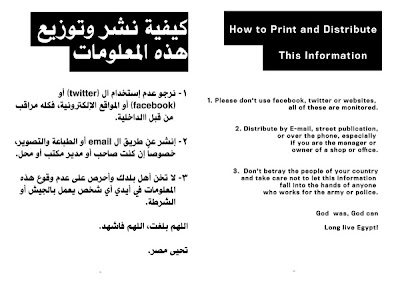 Egyptian protester handbook page 26