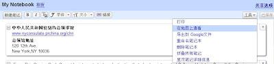 在Google地图中显示Google笔记本内的地址