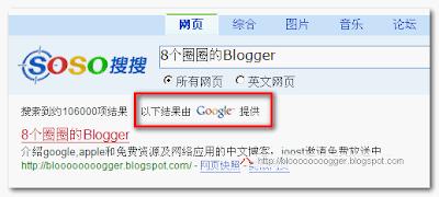 腾讯、网易也Google Powered