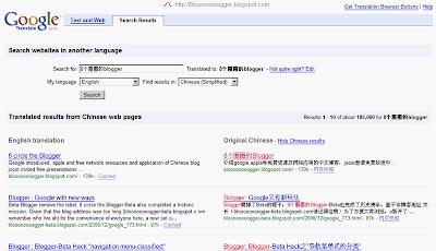 google翻译新成果——跨语言搜索