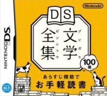 DS Bungaku Zensyu (JPN)