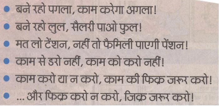 tension meaning in hindi