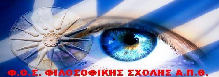 www.fosfilosofikis.blogspot.com