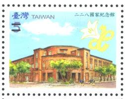 ताइवान के नाम का डाक-टिकट
