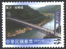 चीन गणतंत्र के नाम से ताइवानी डाक-टिकट