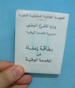 Image result for الإعفاء من الخدمة الوطنية ل