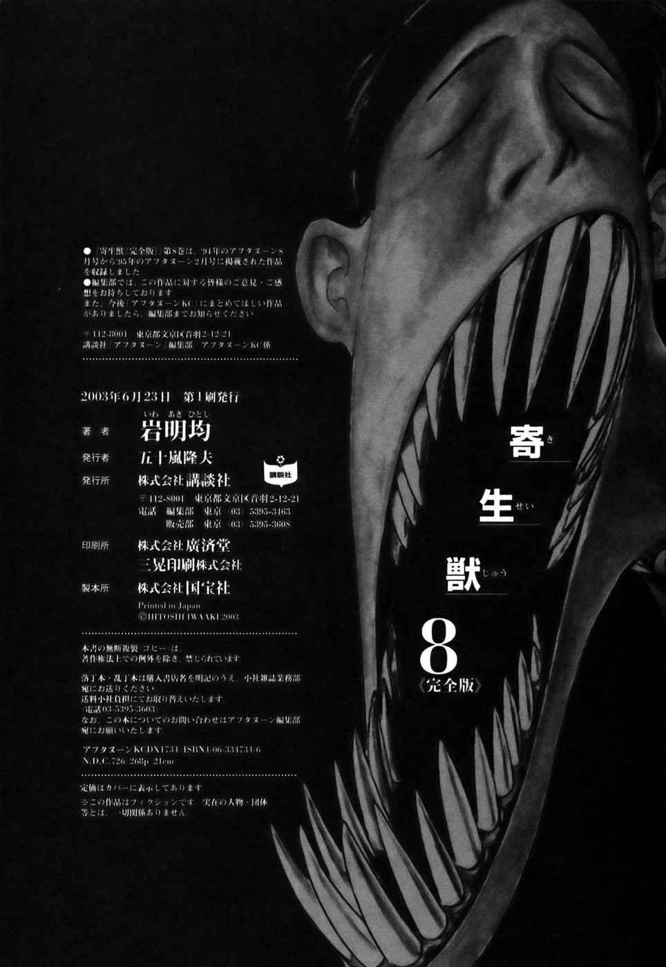 Kiseijuu chap 64 – End Trang 45 - Mangak.info