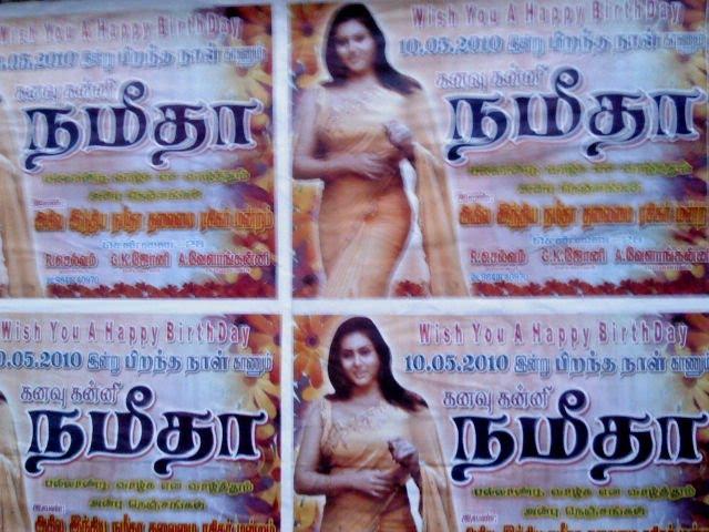 kanavu kanni namitha pirantha naal poster