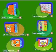 Παιχνίδια από το Kid's Fun