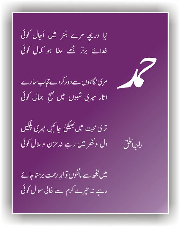 Poetry(Hamd)
