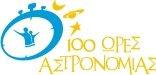 100 Ωρες Αστρονομιας