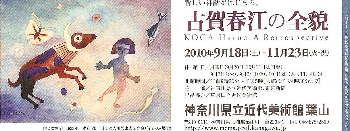 古賀春江の画像 p1_14
