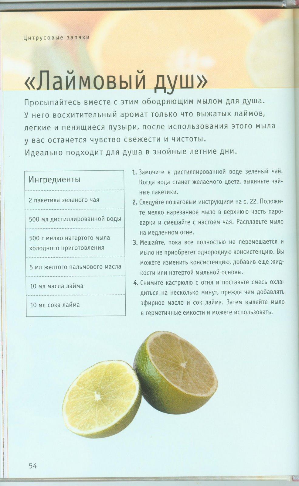 Как сделать мыльную основу рецепт