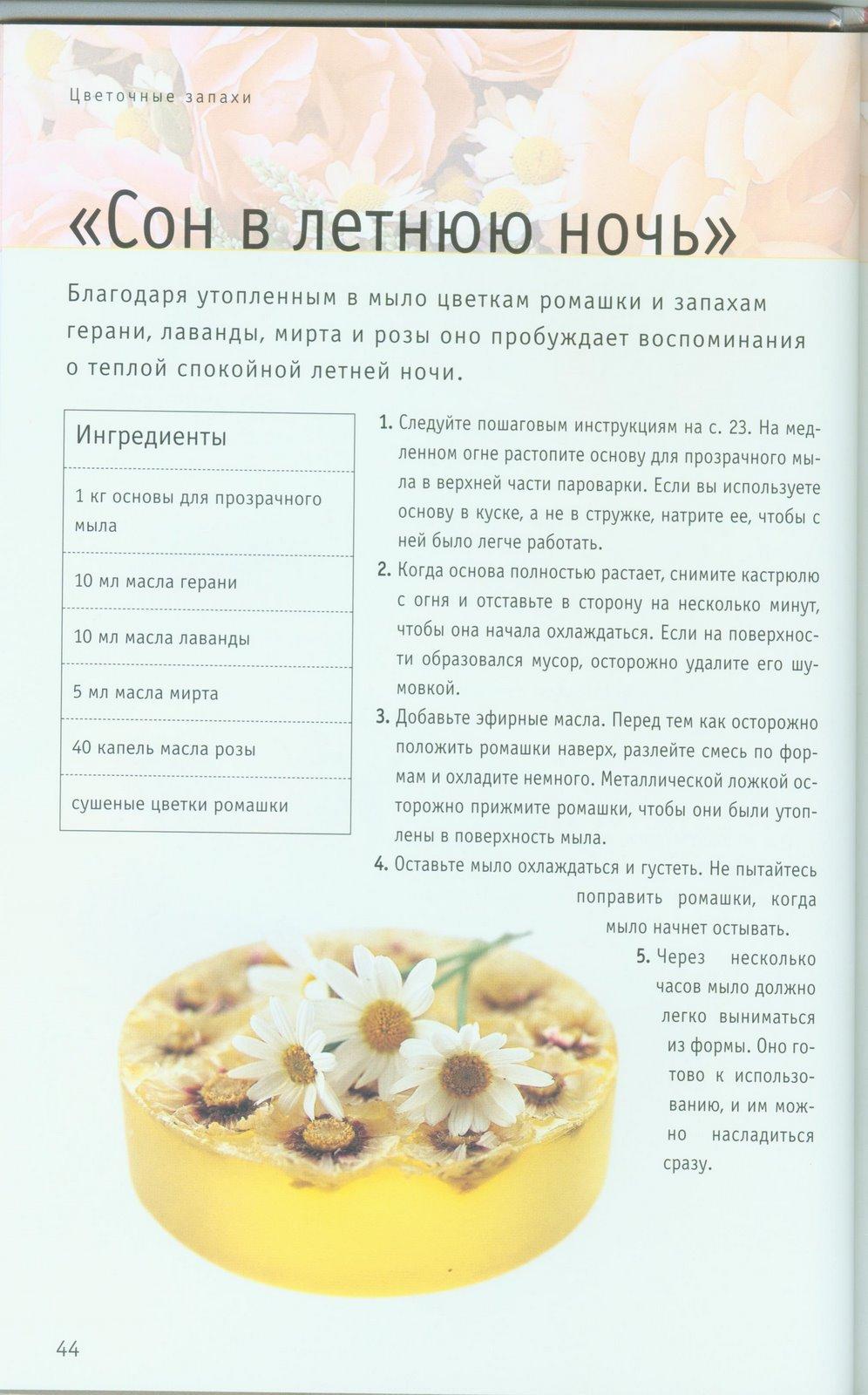 Как сделать мыло простые рецепты