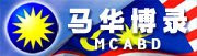 Officially Ties Up with MCA Bloggers Dynamic Directory 正式连接[马华博客动态目录]
