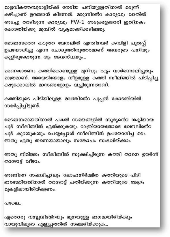 View Full Size | More kambi kathakal pdf malayalam kambi stories ...