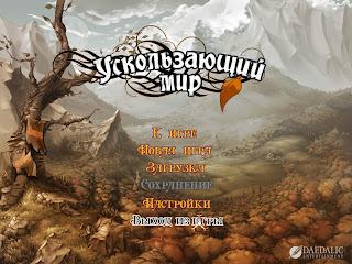 Ускользающий мир, Whispered World, игра в жанре квест