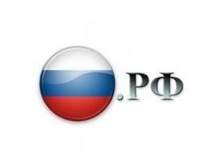 домен в зоне РФ