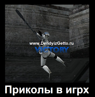прикол в игре Star Wars Battlefront