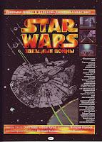 Звездные войны комиксы