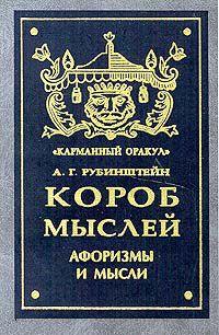 Дневники Антона Григорьевича Рубинштейна (1829-1894), русского композитора, пианиста и дирижёра